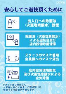 【感染症予防対策について】