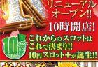 【LOVE延時】新台導入情報!!